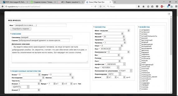 Веб-редактор RMUD
