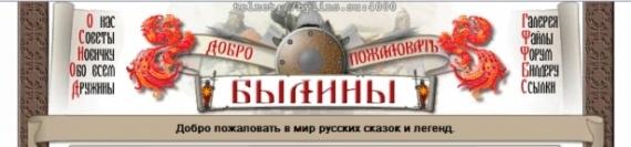 Сайт Былин.